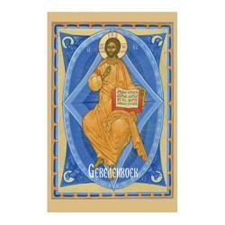 Gebedenboek