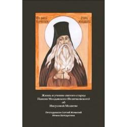 Het leven van de Heilige Païssy (Velichkovsky), Oudvader van Moldavië