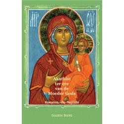 Akathist ter ere van de Moeder Gods